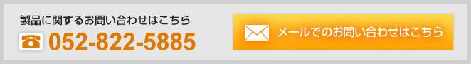 製品に関するお問い合わせはこちら TEL 052-822-5885 メールでのお問い合わせはこちら