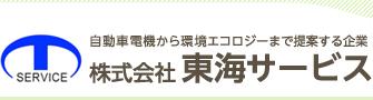 株式会社 東海サービス